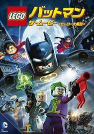 レゴ バットマン:ザ・ムービー <ヒーロー大集合>