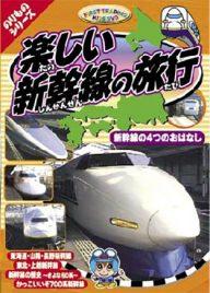 楽しい新幹線の旅行