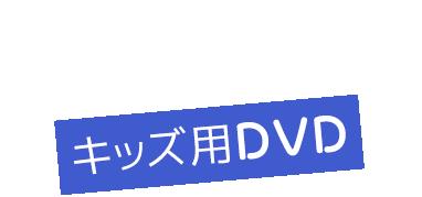 選べる2種類のキッズ用DVD
