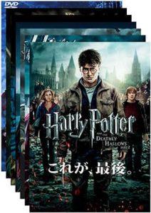 ハリー・ポッターシリーズ