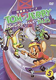 トムとジェリー テイルズ6(新作短編集)