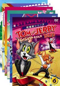 トムとジェリー テイルズシリーズ