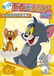 もっと!トムとジェリーショー/ネコとネズミの大冒険!!