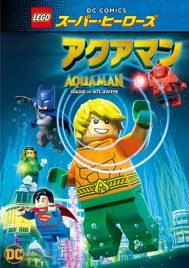 LEGO®スーパー・ヒーローズ:アクアマン