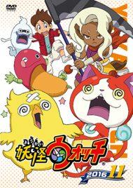 妖怪ウォッチ TVシリーズ 11巻