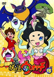 妖怪ウォッチ TVシリーズ 18巻