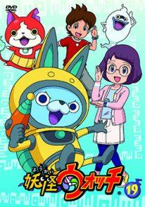 妖怪ウォッチ TVシリーズ 19巻