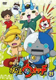 妖怪ウォッチ TVシリーズ 21巻
