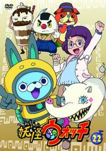 妖怪ウォッチ TVシリーズ 22巻