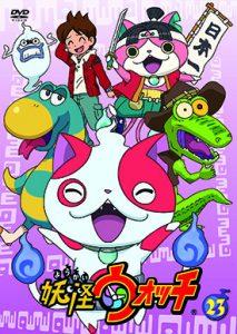 妖怪ウォッチ TVシリーズ 23巻