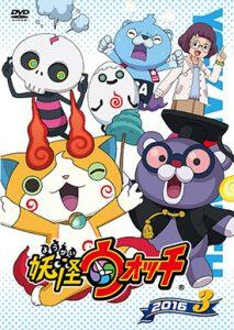 妖怪ウォッチ TVシリーズ 3巻