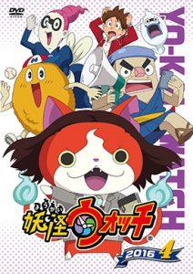 妖怪ウォッチ TVシリーズ 4巻