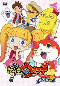 妖怪ウォッチ TVシリーズ 9巻