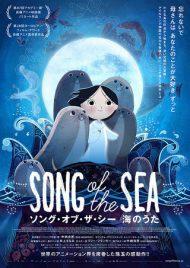 ソング・オブ・シー 海の歌