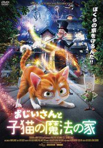 おじいさんと子猫の魔法の家