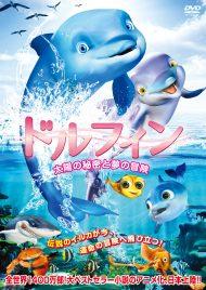 ドルフィンの秘密と夢の冒険